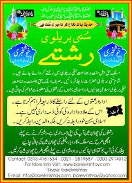 bureau in sunni islamic 100 free rishta service general discussion