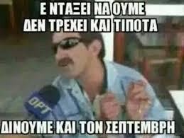 Greek Memes - 46 best greek memes images on pinterest funniest pictures funny