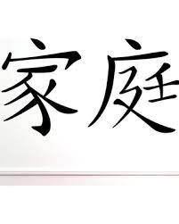 don t miss this bargain japanese symbol for family wall decor stickers