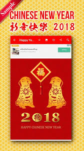 happy chinese new year wishes cards 2018 android apps on google play