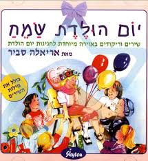 happy birthday in hebrew israelhebrew com