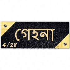 design home name plates buy home name signage in bengali language online in india