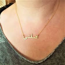 name in arabic necklace tiny arabic necklace gold arabic name necklace arabic font necklace