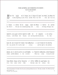 greek u0027n u0027 stuff sample pages greek pdf