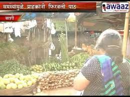 vashi market navi mumbai awaaz vegetable market at vashi pathentic state youtube