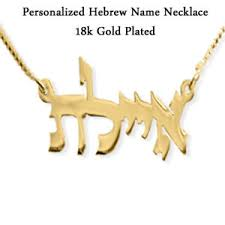 hebrew name necklace personalized hebrew name necklace 18k gold plated design any name