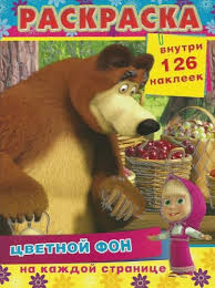 medved bear russian colouring sticker book