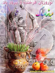 norooz cards farsi free iranian new year greeting cards free new year
