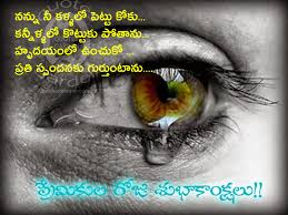 Valentines Day Love Quotes by Happy Valentines Day Quotes In Telugu Messages Wallpapers