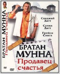 دانلود فیلم munnabhai m b b s 2003