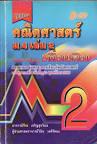 นิยาย กุญแจคณิตศาสตร์เพิ่มเติม ม.4 เล่ม 2 : Dek-D.com - Writer