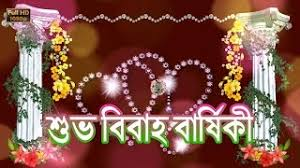 Wedding Wishes Download Hmongbuy Net Happy Marriage Anniversary Wishes In Bengali