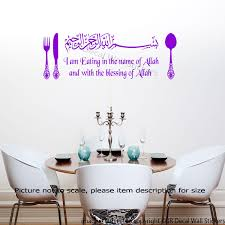 Wall Stickers For Kitchen by Dining Kitchen Wall Art Stickers U0027eating In The Name Of Allah