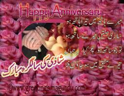 wedding quotes urdu wedding anniversary cards
