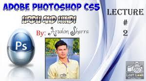 adobe photoshop cs5 urdu tutorial adobe photoshop cs5 lecture no 2 basic to advanced level urdu