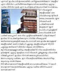 most biggest house in world antilla house built in mumbai by