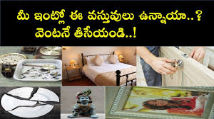 how to remove negative energy from home how to remove negative energy from home మ ఇ ట ల ఈ