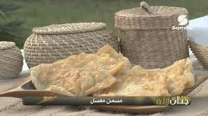 cuisine samira la cuisine algérienne samira tv مسمن معسل