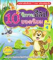 10 นิทานอีสป ยอดนิยม เล่ม 4 :ชุดนิทานฝึกเด็กเก่ง 2 ภาษา พร้อมคติ ...