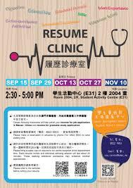 Student Affairs Resume Career And Graduate Study Advising Resume Clinic 15 Sep 2 30 5