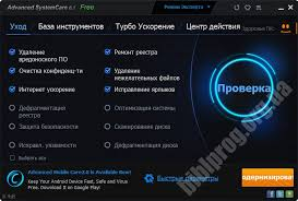 advanced systemcare for android advanced systemcare free for windows free software