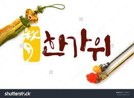 chuseok korean thanksgiving chuseok u0026 hangawi translation of korean text korean
