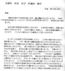 letter address format japan the community