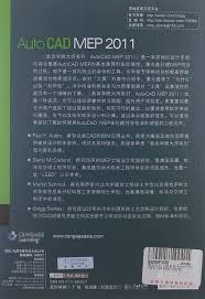 aubin academy master series autocad mep 2011 chinese edition