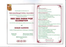 Saraswati Puja Invitation Card Durga Puja In Hyderabad