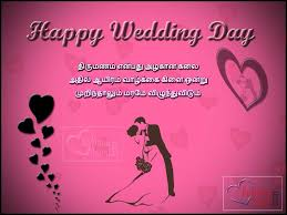 wedding wishes poem in tamil 20 tamil wedding day greetings and kavithai