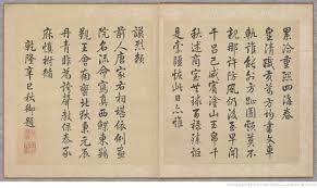 si鑒e l or饌l qian empereur de chine 1711 1799 atelier de data bnf fr