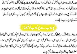 youtube earning in pakistan askmohsin com