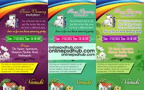 Free Housewarming Invitation Card Template Card Gruhapravesam Invitation Card Template