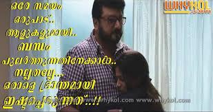 Wedding Quotes Malayalam Super Malayalam Marriage Quote In Njangalude Veettile Athidhikal
