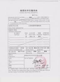 chinese z visa letter of invitation letter idea 2018