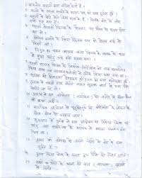 an essay on winter season in hindi resume cover letter sample free