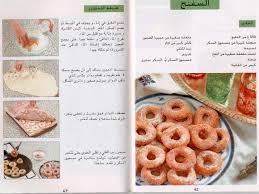 cuisine de choumicha recette de batbout حلويات مغربية cuisine gateaux marocain gâteau et