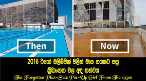 Rio Olympic Venues Now