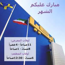 Ikea Hours Ikea Store And Restaurant Working Hours In Ramadan 2015 Rinnoo