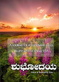 Wedding Wishes Kannada Kannada Good Morning Quotes Wshes For Whatsapp Life Facebook
