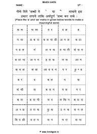 hd wallpapers hindi matra worksheets for grade 1 hdandroidhfg cf