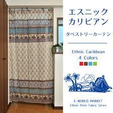 Worldmarket Curtains E World Market Rakuten Global Market India Cotton Curtains