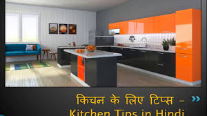 best top kitchen tips in hindi kitchen tips and tricks in hindi