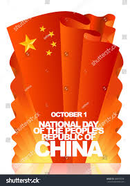 Red Flag Day Vector Greeting Card National Day Peoples Stock Vector 488970238