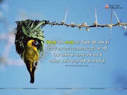 suvichar in hindi wallpapers u0026 images free download hindi quotes