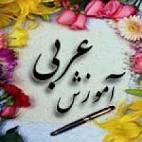 آموزش قواعد نحو ها در عربی به شعر-مناجات النحوییّن