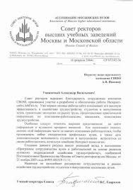 recommendation letter from employer for higher studies the