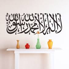 Muslim Home Decor Wall Sticker Picture More Detailed Picture About Arabic Wall