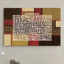 islamic wall art canvas of ayatal kursi in square kufic salam arts loading zoom