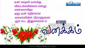 tamil morning quotes wshes inspirational thoughts